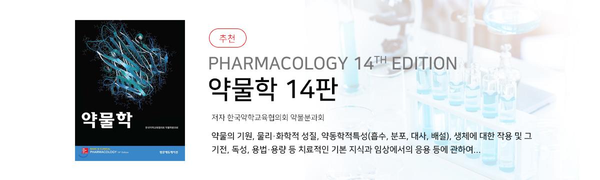 약물학 14판