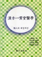 한방일관당의학(漢方一寬堂醫學)