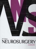 신경외과학 4판