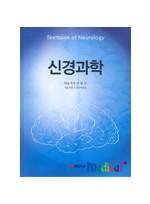 신경과학 Textbook of Neurology