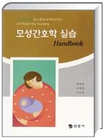 모성,여성 건강간호학 실습 Handbook