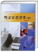 학교보건간호 (상)