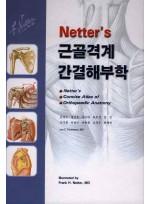 근골격계 간결해부학 Netter's