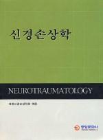 신경손상학 Neurotraumatology