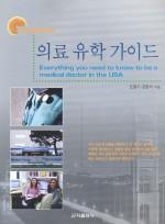 의료유학가이드 2판