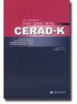 치매 진단평가를 위한 한국판 CERAD-K 메뉴얼, 단어카드, 그림카드(부록: 임상평가집, 신경