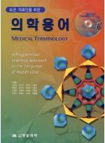 보건 의료인을 위한 의학용어 : CD-ROM포함