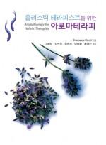홀리스틱 테라피스트를위한 아로마테라피(Aromatherapy for Holistic Therapists)