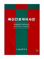 간호 약어 사전 (최신)