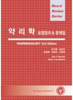 BRS 약리학 요점정리 & 문제집 3th
