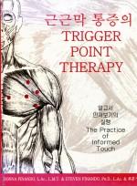 근근막 통증의 TRIGGER POINT THERAPY