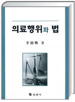 의료행위와 법
