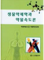 생물약제학과 약물속도론, (약제학총서 3)