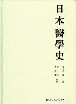 일본의학사
