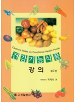 건강기능식품 강의, (2판)