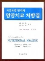 자연요법 원리와 영양치료 처방집