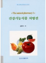 The natural pharmacy2 건강기능식품 처방전