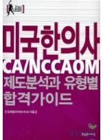 미국한의사 제도분석과 유형별 합격가이드(CA/NCCAOM)