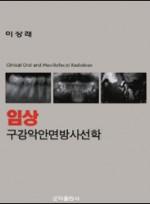 임상구강악안면방사선학