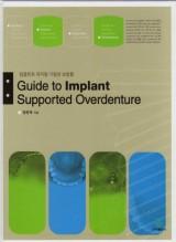 임플란트 유지형 가철성 보철물(Guide to Implant Supported Overdenture)
