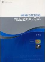 교과서에서 가르쳐 주지 않는 최신 근관치료1 / Q&A