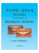 치아미백과 심미수복 - Bleaching Techniques in Restorative Dentistry -