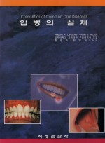 입병의 실체[Color Atlas of Common Oral Diseases]