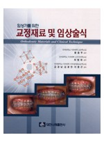 임상가를 위한 교정재료 및 임상술식 (Orthodontic Materials and Clinical Technique)  (Reprint)