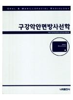 구강악안면방사선학 (제3판)
