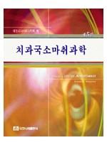치과국소 마취과학 제5판