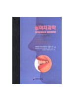 심미치과학 Vol. 1
