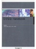 의대생을 위한 임상실습 Handbook (개정판)