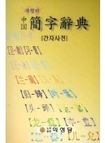 중국 간자사전 (개정판)