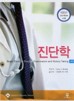 진단학 (Bates` guide to physical examination and history taking-9e)CD-ROM포함