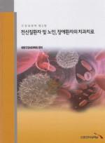 구강내과학 2판- 전신질환자 및 노인, 장애환자의 치과치료
