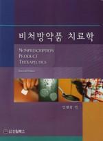 비처방약품 치료학