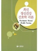 최신 정신건강 간호학 각론