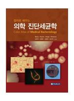 컬러로 배우는 의학진단세균학(Color atlas of medical bacteriology)