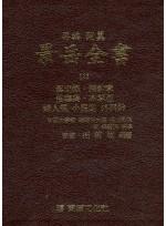 재편부익 경악전서 (전3권)