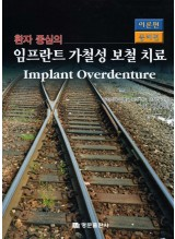 환자 중심의 임프란트 가철성 보철 치료 (implant Overdenture) 이론편 / 증례편