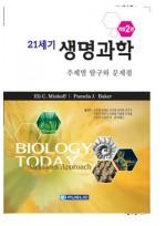 21세기생명과학:주제별 탐구와 문제점(개정2판):Biology Today