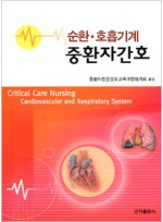 순환ㆍ호흡기계 중환자간호