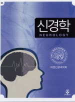 신경학(수정판)