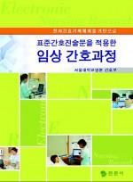 표준간호진술문을 적용한 임상간호과정