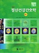 정신건강간호학(제3판) 하