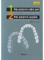 투명 교정장치의 임상증례 (전2권) 개정판