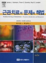 근관치료의 문제와 해법 - 제4판 -