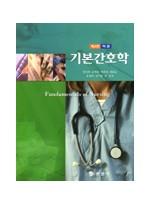 기본간호학 (4판) (下)