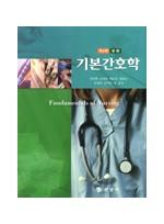 기본간호학 (4판) (上)