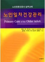 노인일차건강관리